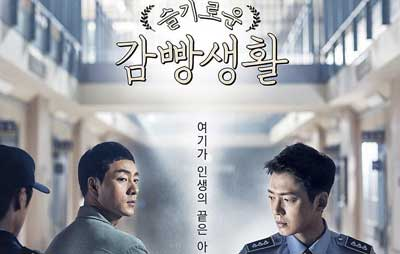机智牢房生活——韩国高分电视剧