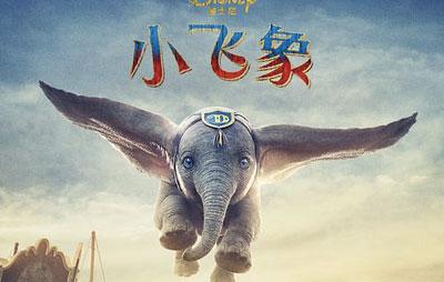 小飞象——精彩影片推荐