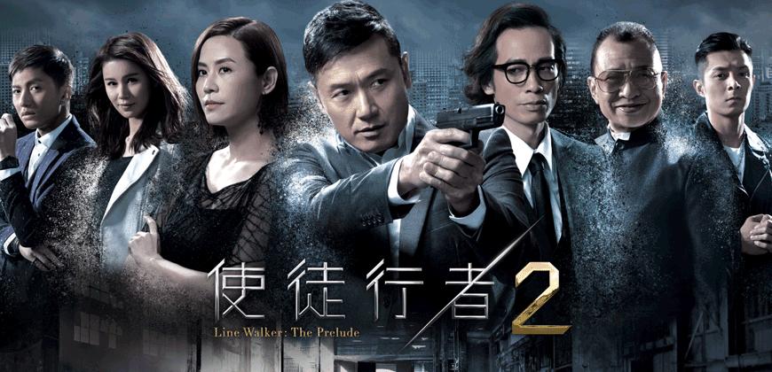 一部好看的香港警匪电视剧剧《使徒行者》